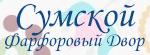 Щербаков Сергей, Сумскоф Фарфоровый Двор, отзыв