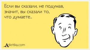 atkritka_1386789474_962