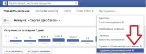 Как связаться с администрацией Facebook