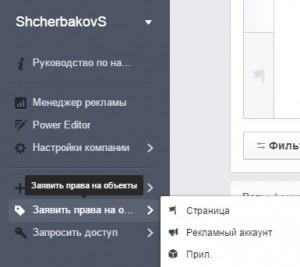 Facebook Бизнес Менеджер. Заявить права на объект