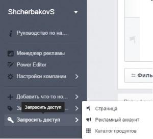 Facebook Бизнес Менеджер. Запросить доступ