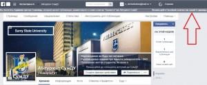 Использовать Facebook как страницу
