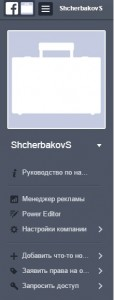Facebook Бизнес Менеджер. Менеджер рекламы + Power Editor
