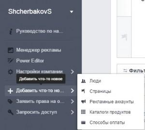 Назначение ролей на Facebook