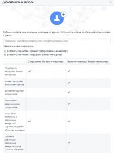 Выбор роли для людей на Facebook