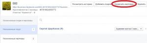 Facebook назначить партнеров