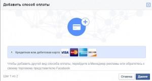 Способы оплаты в Бизнес Менеджере Facebook