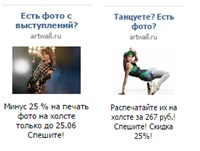 Тизеры для певцов и танцоров ВК