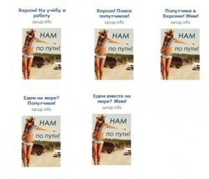 Тизеры CarUp таргетированная реклама Вконтакте
