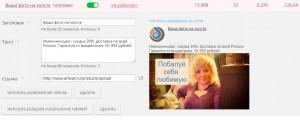Таргетированная реклама Одноклассники именинники