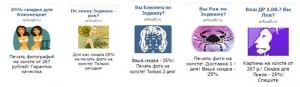 Изображения для тизерной рекламы знаки зодиака