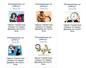 Как настроить рекламу Вконтакте CarUp
