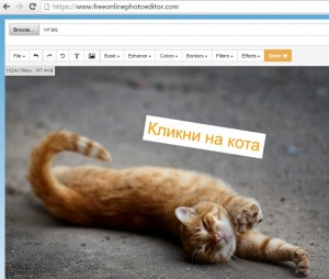 FreeOnlinePhotoEditor сервис для редактирования изображений