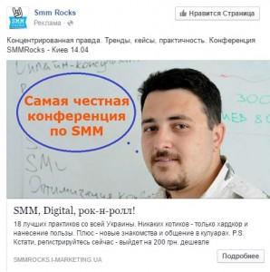 Станислав Матюшенко SMM Rocks