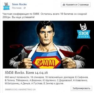 Супермен SMM Rocks