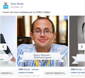 Реклама на Facebook формата карусель