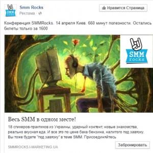 Лучшее объявление в рекламе SMM Rocks