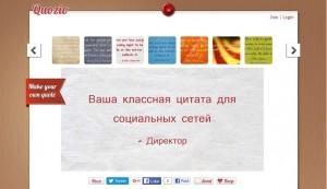 Quozio сервис для создания цитат в социальных сетях