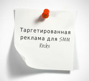Таргетированная реклама для SMM Rocks