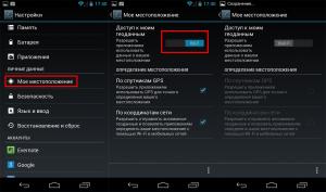 как отключить данные о вашем положении Android