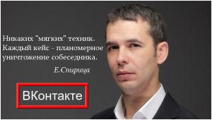 Спирица Евгений таргетинг ВКонтакте БМП