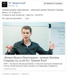 Евгений Спирица продвижение поста