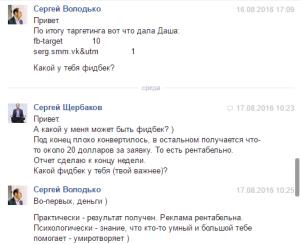 Таргетинг для тренинга Евгения Спирицы отзыв