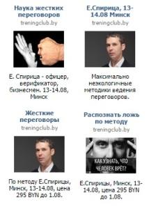 Таргетинг ВКонтакте мероприятие Минск