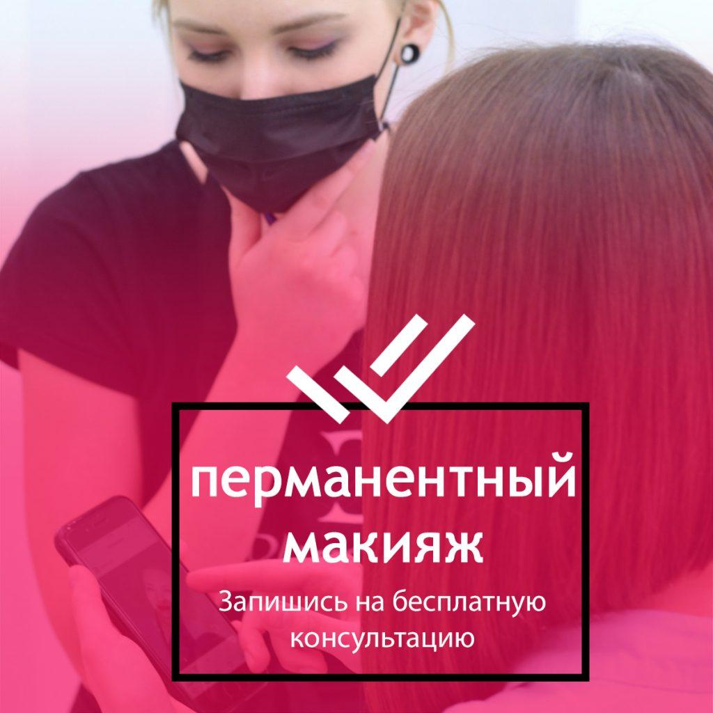 Реклама студии макияжа в Инстаграм