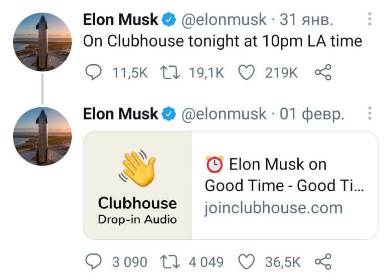 Илон Маск о Clubhouse