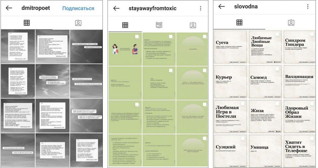 Оформление текстовой ленты в Инстаграм