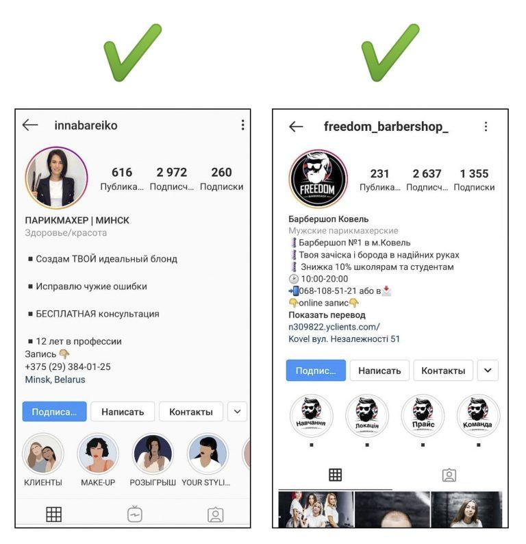 Как вести аккаунт парикмахера в Instagram