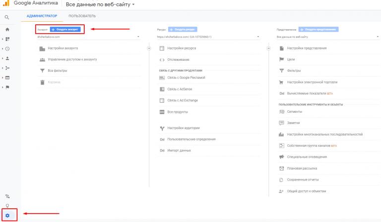 Как создать аккаунт в Google Analytics 4