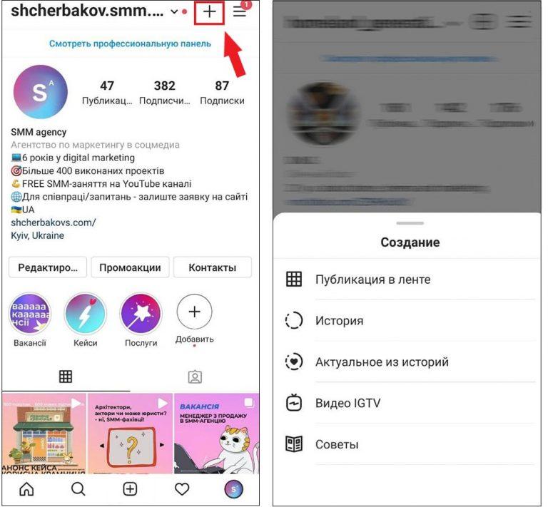 Форматы контента в Инстаграм