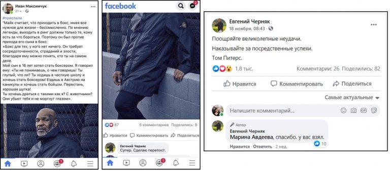 Что репостят знаменитости Украины. Евгений Черняк
