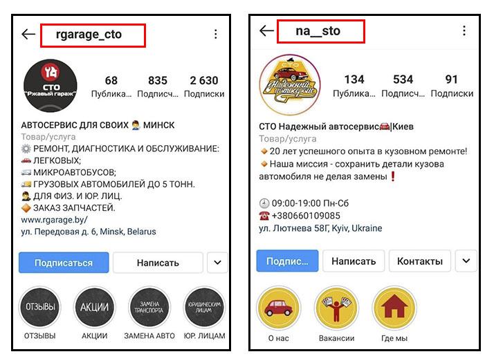 Шапка профиля Instagram для автосервиса
