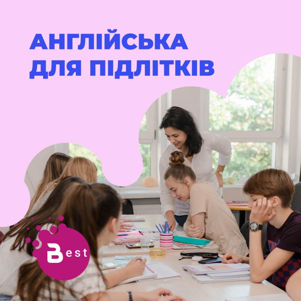 Продвижение школы иностранного языка в социальных сетях