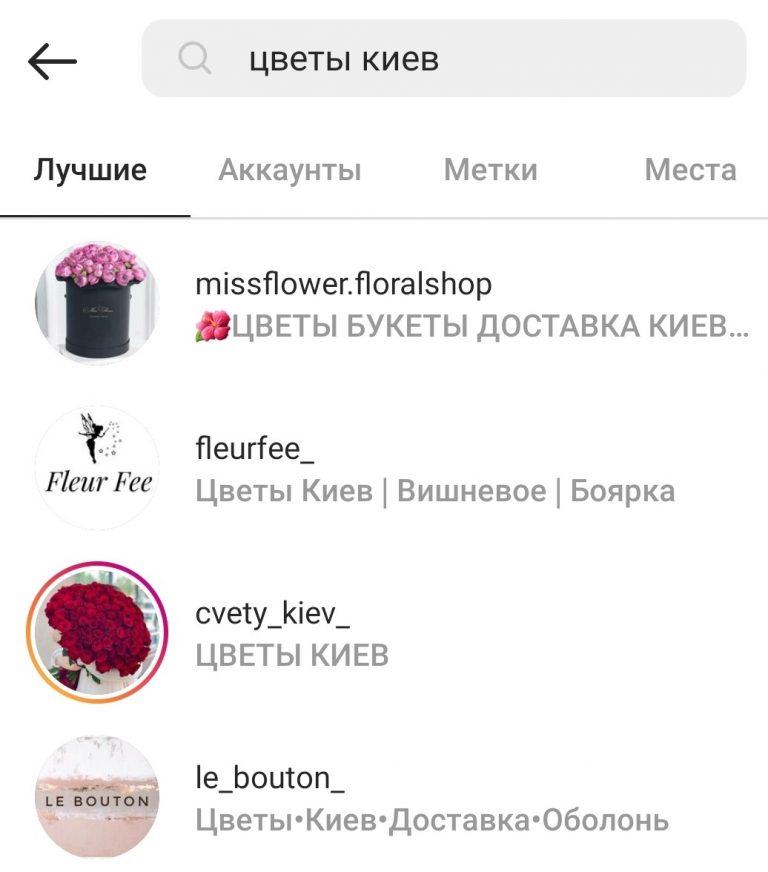 Как цветочному магазину назвать аккаунт в Инстаграме