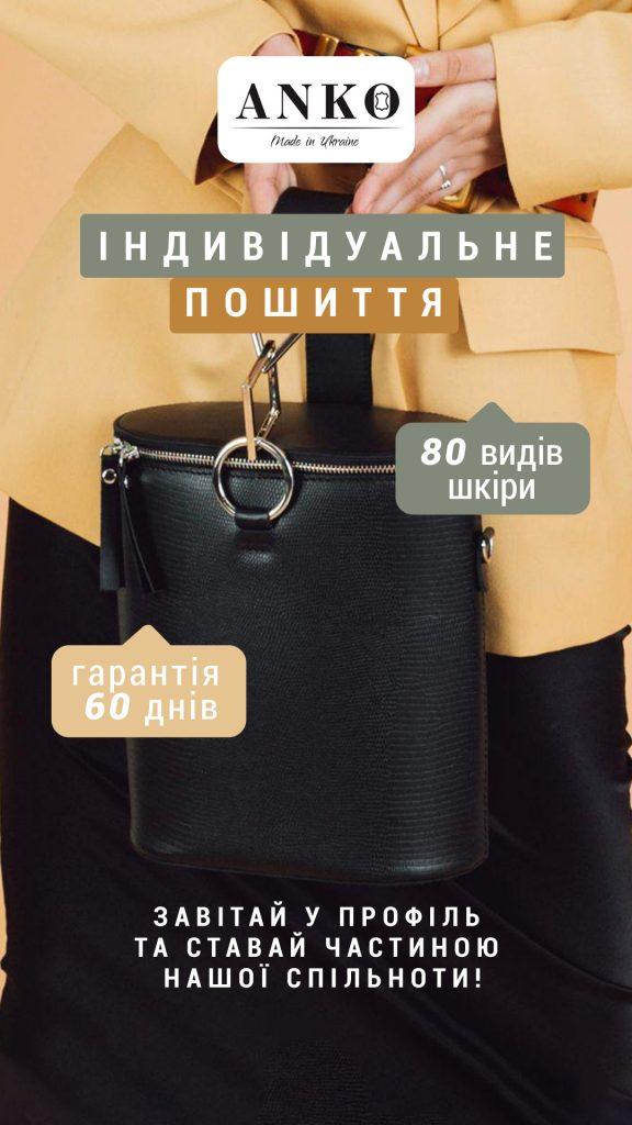 Реклама сумок в Сторис Инстаграм