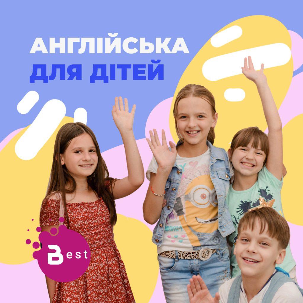 Таргетированная реклама для продвижения школы английского языка