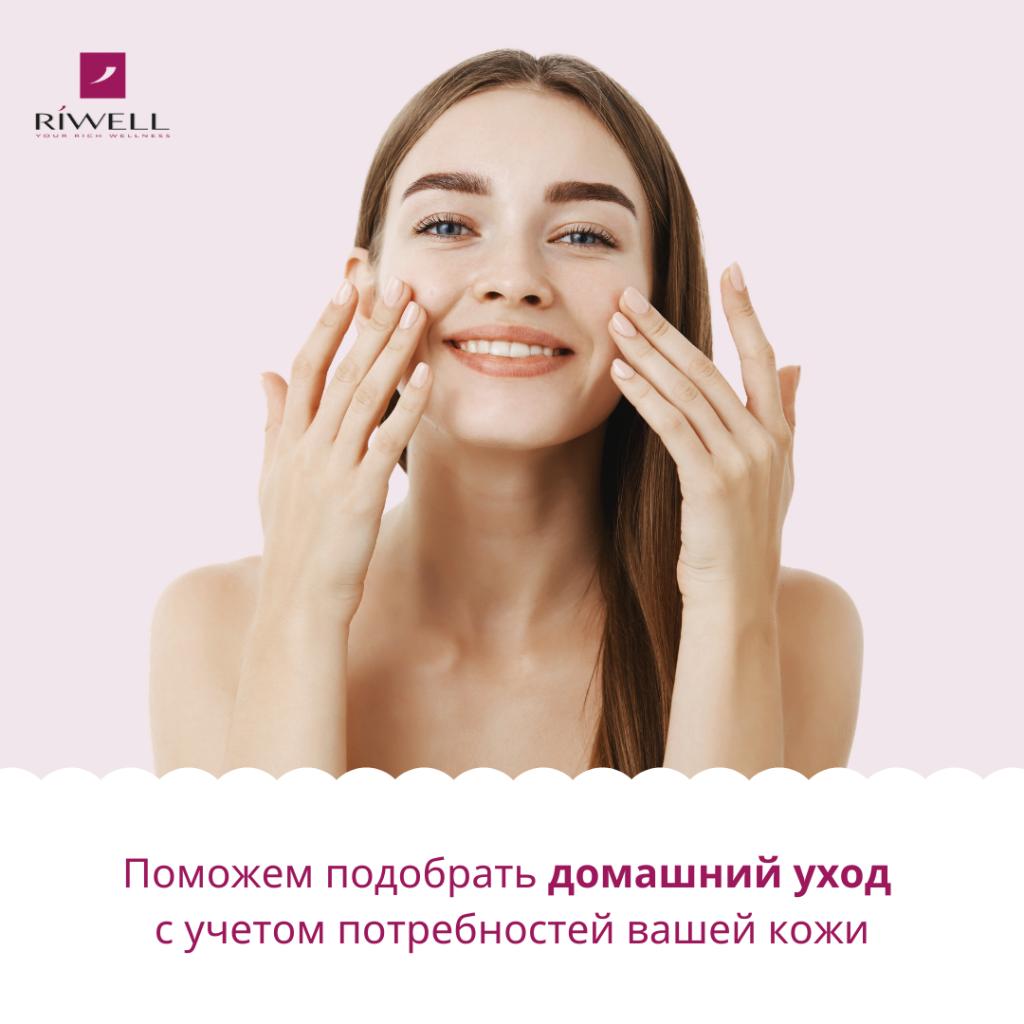 Таргет магазина косметики в Инстаграм