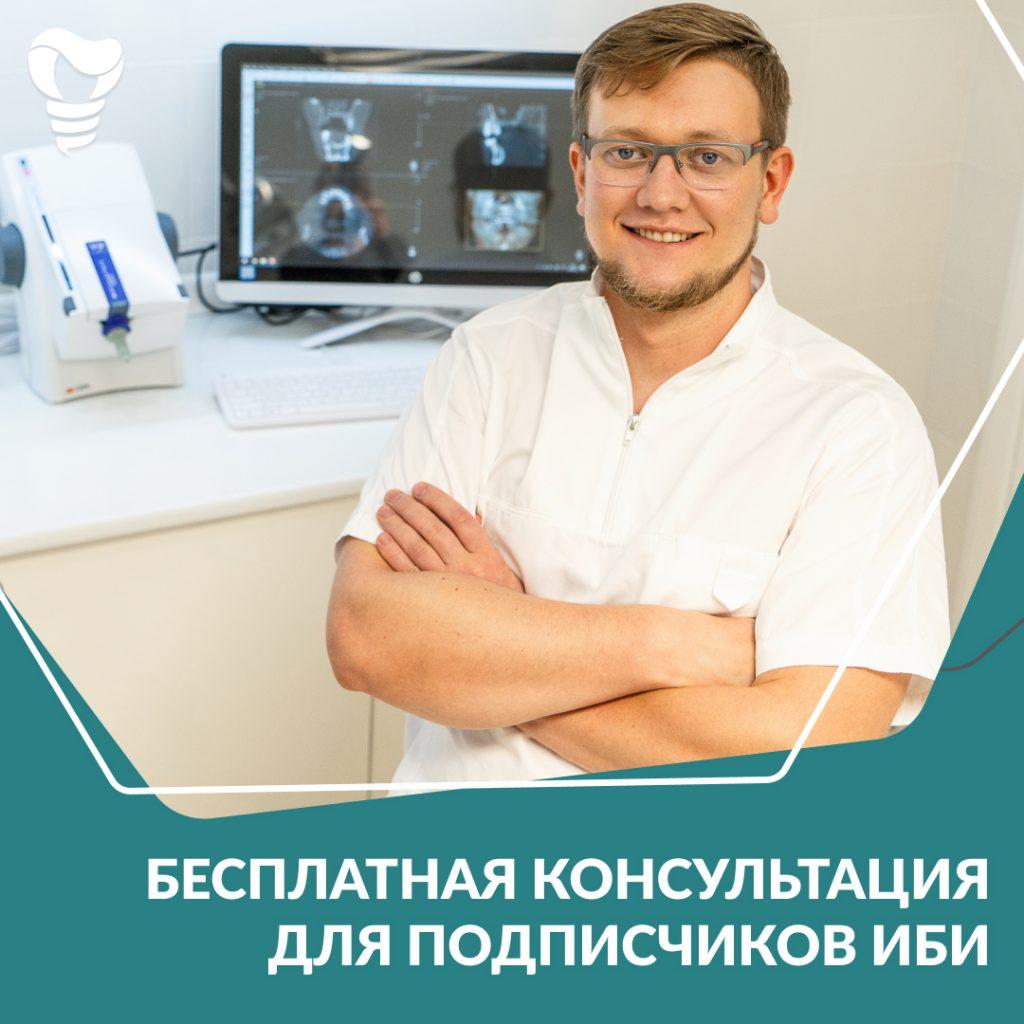 УТП в рекламе центра имплантации