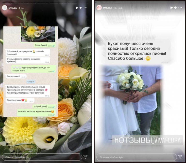 Сторис с отзывом клиента цветочного магазина в Инстаграм