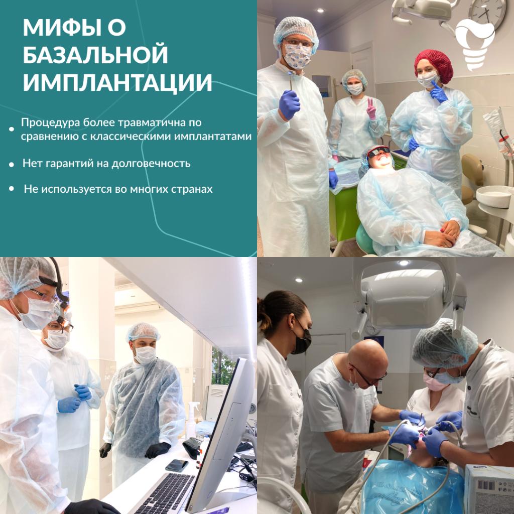 Коллаж в рекламе центра имплантации