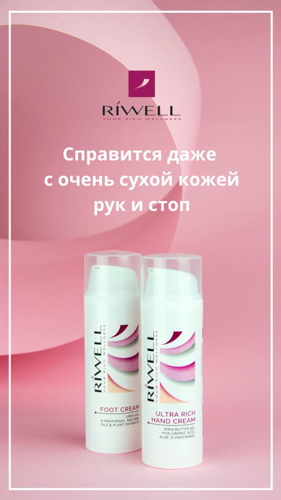 Реклама косметики в Сторис