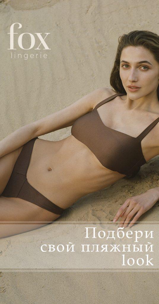 Таргетированная реклама бренда женского белья в Инстаграм
