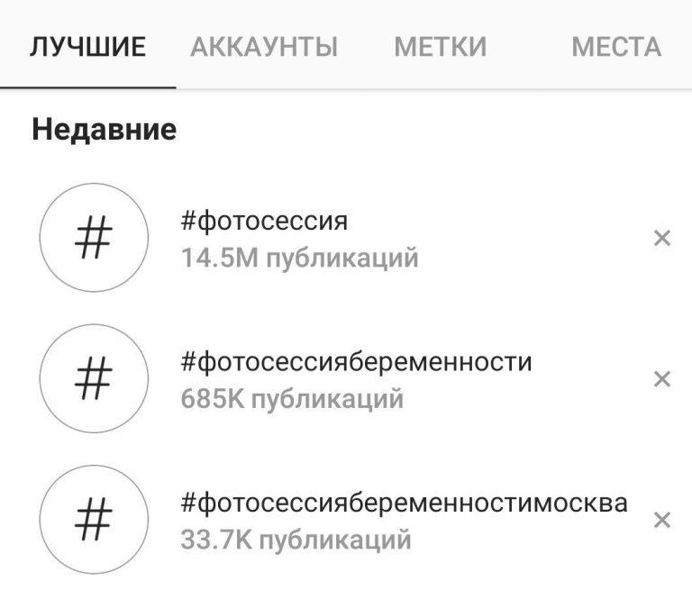 Хештеги для продвижения фотографа в Instagram