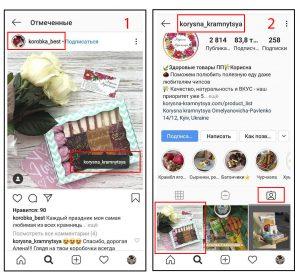 Продвижение сайта в Instagram. Отметка в публикации