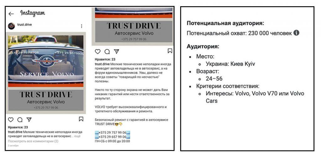 Реклама автосервиса Volvo в Instagram