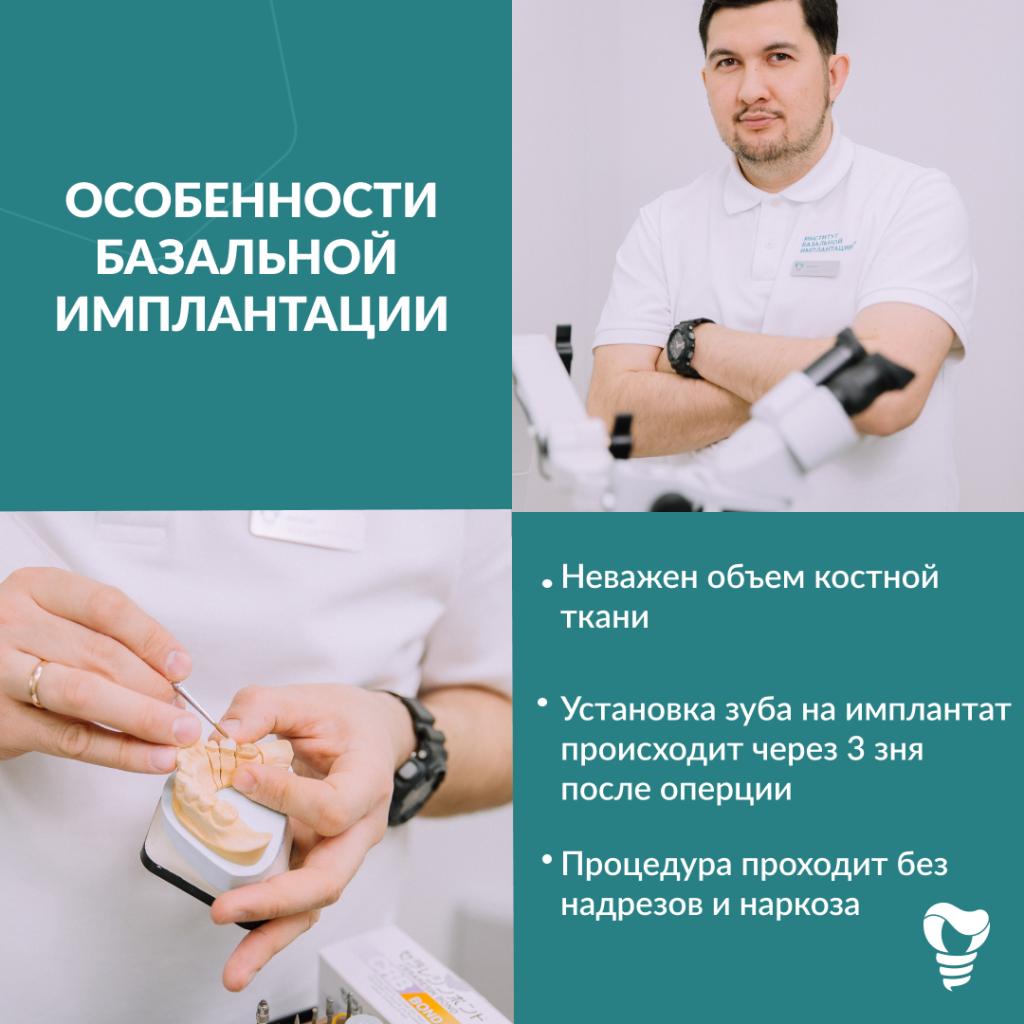 Рекламный коллаж центра имплантации